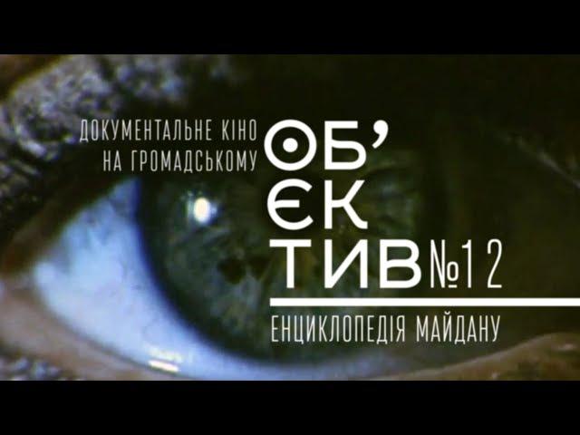 Об'єктив 12 Енциклопедія Майдану