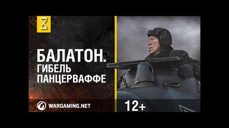 Битва при Балатоне Разгром немецких танков