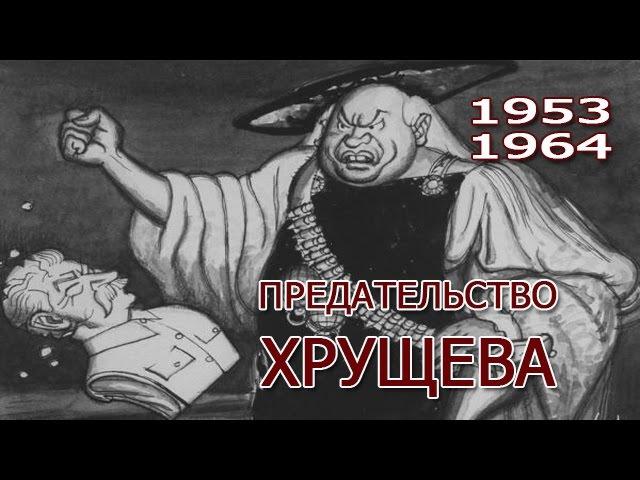 Предательство Хрущева... Фурсов А.И. СССР в 1953-1964 годы (часть 2)