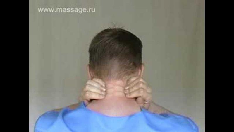 Neck Selfmassage :: Самомассаж шеи (russian)