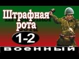 Штрафная рота 1-2 серия военные сериалы и фильмы