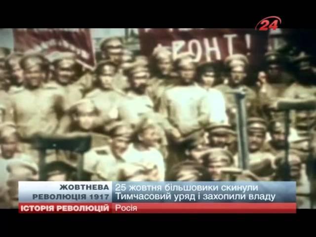 Жовтнева революція 1917 року чорна дата в історії Росії
