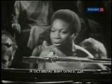 Nina Simone (Russian Subtitles) Нина Симон