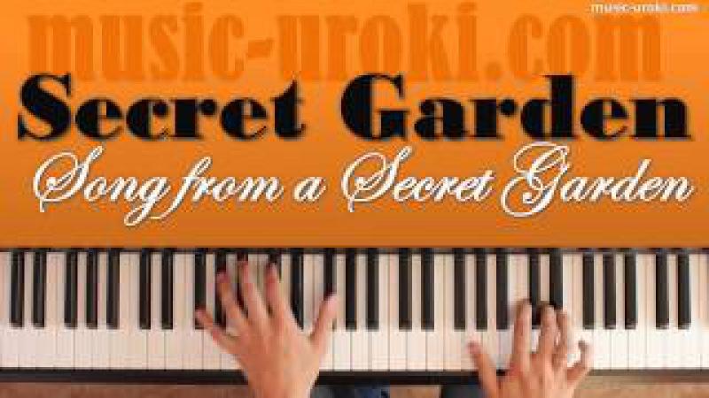 Song from a Secret Garden / Песня таинственного сада (piano cover ноты)