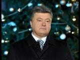 Новогоднее поздравление Порошенко