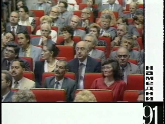 Намедни 1961—2003: Наша Эра 1991 HTB