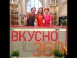 Марина Орлова и Сергей Милянчиков. Вкусно 360. (Готовим блины)