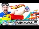 Видео для детей: Гараж Алекса! Hot Wheels (хот вилс) Машинки. Тест Драйв