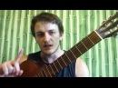 1 Как играть на гитаре любую песню — три волшебных аккорда PIROLIZ