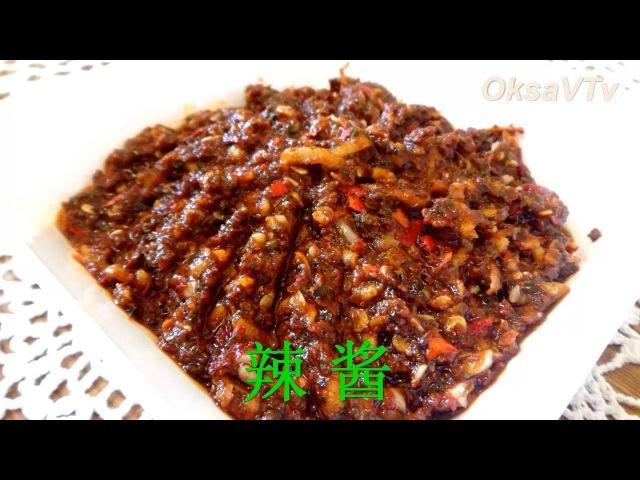 Острая приправа - соус ладжан (辣酱, hot sauce, лазы, лаза): азиатская кухня. Tabasco - sauce Lajian.