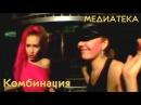 Комбинация Russian Girls