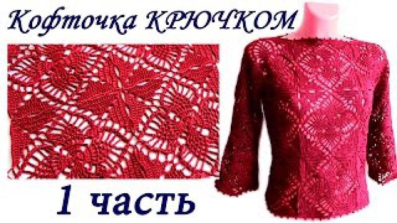 Ажурная кофточка ИЗ КВАДРАТНЫХ МОТИВОВ крючком ( 1 ЧАСТЬ) crochet sweater of square motifs