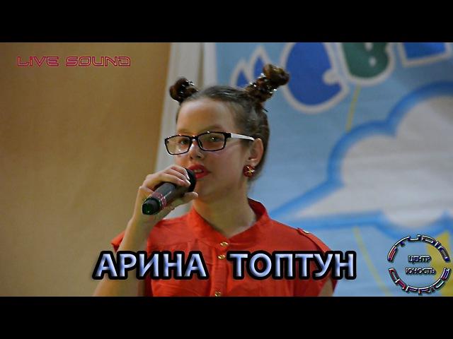 Арина Топтун Мальчишка Джаз