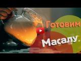 Как приготовить индийский чай масала. Рецепт чая масала. Погружение в чай