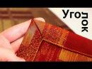 Подшивка УГОЛКОМ (покрывало,скатерть,шторы,салфетки)
