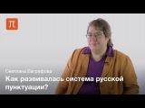 Русская пунктуация Светлана Евграфова