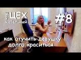 Шоу Мебельный Цех 008 - Как отучить девушку долго краситься