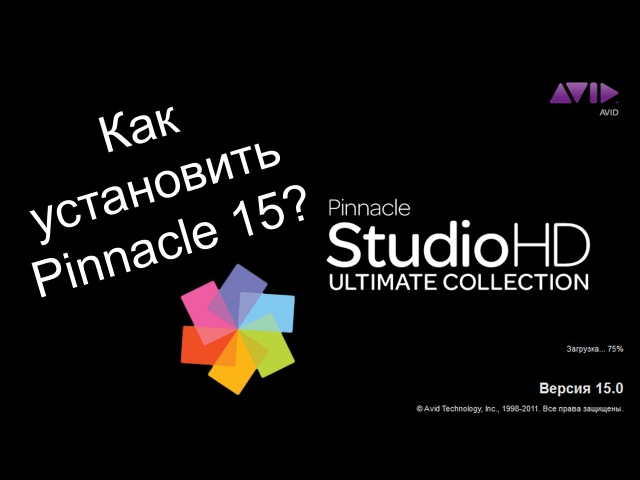 Как установить Pinnacle 15?