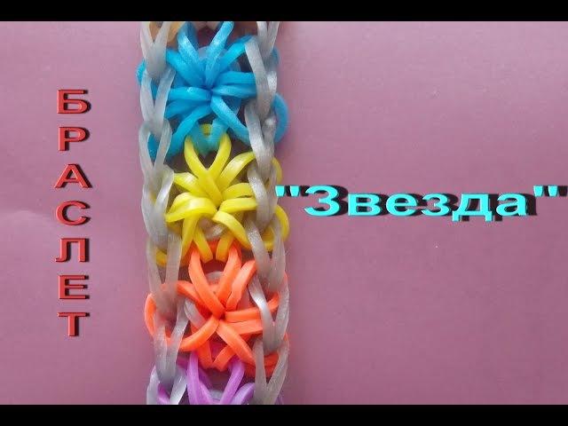 Плетение браслета из резинок ЗВЕЗДА на вилках
