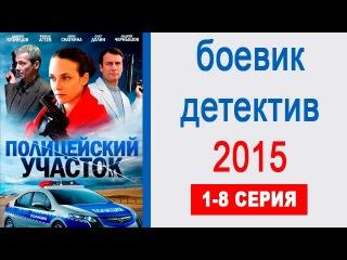 Полицейский участок фильм 1-8 серия боевики 2015 новинки детектив сериал policeyskiy uchastok