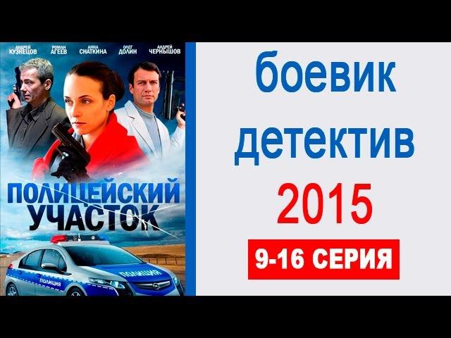 Полицейский участок фильм 9 16 серия боевики 2015 новинки детектив сериал policeyskiy uchastok