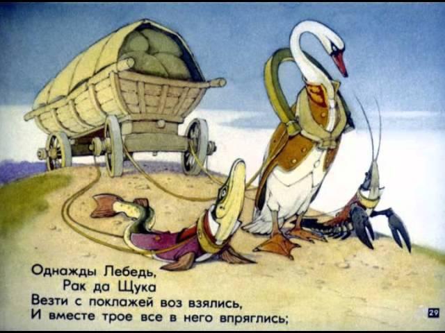 Лебедь, рак и щука.avi