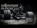 Кастомайзинг по-русски   Трайк Химера