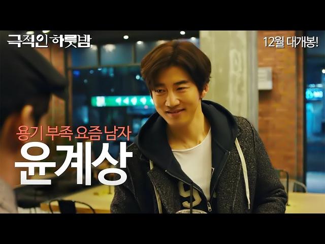 Korean Movie 극적인 하룻밤 (Love Guide For Dumpees, 2015) 메인 예고편 (Main Trailer)