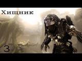Прохождение Aliens vs.Predator 2010(Хищник)-Часть 3