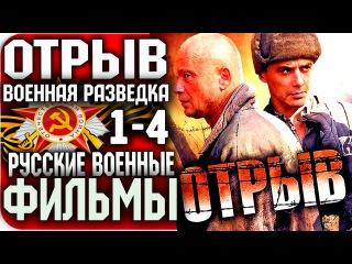 ВОЕННЫЕ ФИЛЬМЫ 2015 - ОТРЫВ-ВОЕННАЯ РАЗВЕДКА (1-4 СЕРИИ) Русские фильмы 2015, Военные фильмы HD