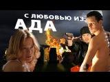 С любовью из ада (2015)  Русские мелодрамы.Смотреть фильм С любовью из ада