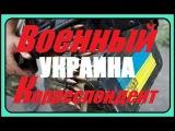 Военный Корреспондент 2015 Война на Донбассе