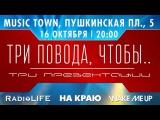 Приглашение от Radiolife, Wake me up, На краю Music Town