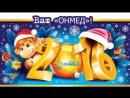 Новогоднее поздравление от медицинского центра Онмед