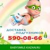 BABY SMILE | Японские подгузники доставка Казань