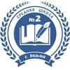 Средняя школа №2