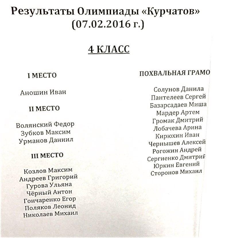 Все задание 4 а класса школы 5 по русско