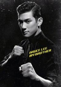 El joven Bruce Lee (Bruce Lee, My Brother)