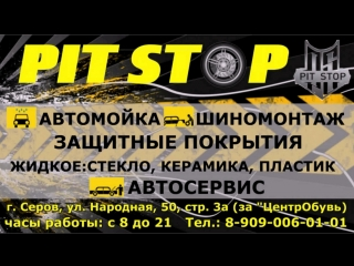 Видеоролик Пит-Стоп