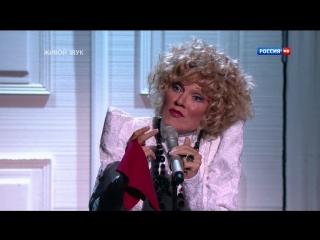 Людмила Гурченко - Эвелина Блёданс Один в один! 3 14