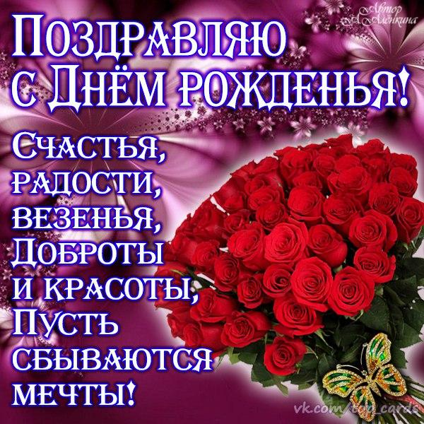 С днем рожденья поздравляю добра и радости желаю