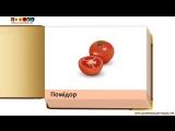 Презентація для дітей від 1 року Овочі та Фрукти (1)