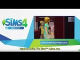 The Sims 4 - День Спа
