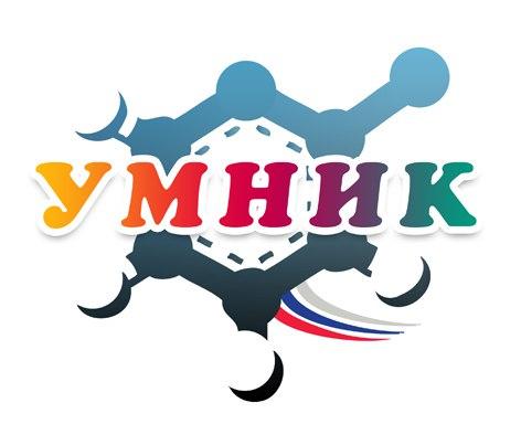 24 и 25 ноября состоятся полуфиналы и финал осеннего конкурса «У.М.Н.И.К.»-2015.