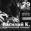 Василий К. 29 января акустика в «Манхэттене»