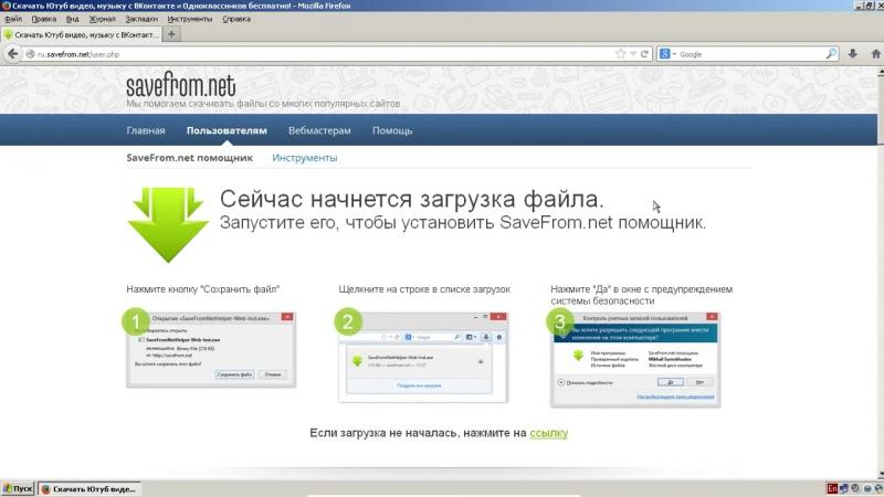 Как скачать видео и музыку с YouTube Вконтакте и одноклассники с помощью помощника