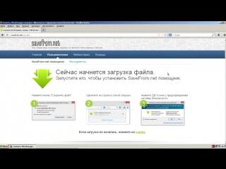 Как скачать видео и музыку с YouTube, Вконтакте и одноклассники с помощью SaveFrom.net помощника