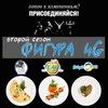 Второй сезон ФИГУРА 4G: ешь и худей!