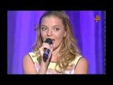 Марина Орлова  - Колыбельная спонсору  (с конц. М.Задорнова, РЕН ТВ)
