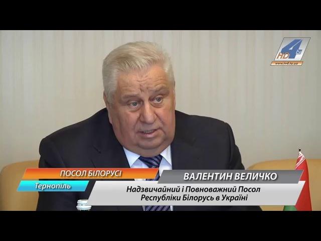 Надзвичайний і Повноважний Посол Республіки Білорусь в Україні відвідав Тернопільщину